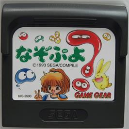 Cartridge artwork for Nazo Puyo: Aruru no ruuu on the Sega Game Gear.