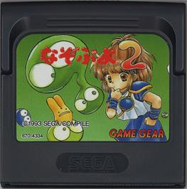 Cartridge artwork for Nazo Puyo 2 on the Sega Game Gear.