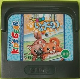 Cartridge artwork for Pet Club Inu Daisuki on the Sega Game Gear.