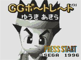 Title screen of GG Portrait: Yuuki Akira on the Sega Game Gear.