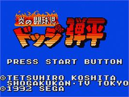 Title screen of Honoo no Doukyuuji: Dodge Danpei on the Sega Game Gear.