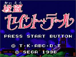 Title screen of Kaitou Saint Tail on the Sega Game Gear.