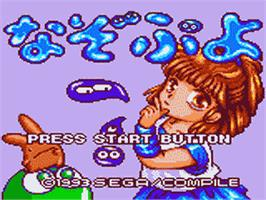 Title screen of Nazo Puyo: Aruru no ruuu on the Sega Game Gear.