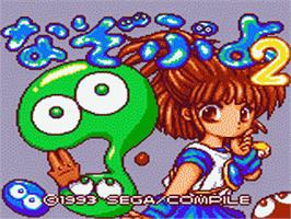 Title screen of Nazo Puyo 2 on the Sega Game Gear.