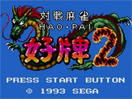 Title screen of Taisen Mahjong HaoPai 2 on the Sega Game Gear.