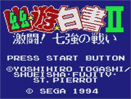 Title screen of Yu Yu Hakusho II: Gekitou! Nanakyou no Tatakai on the Sega Game Gear.