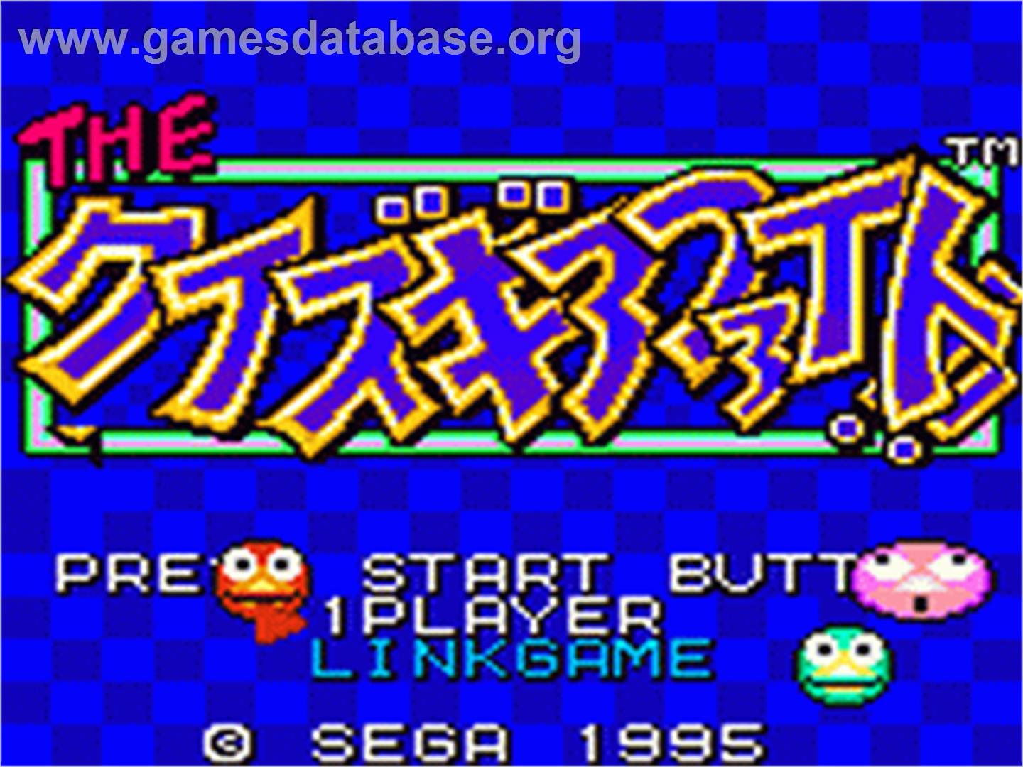 Quiz Gear Fight! - Sega Game Gear - Artwork - Title Screen
