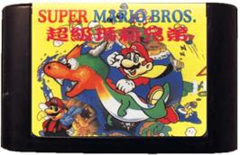 Cartridge artwork for Super Mario World on the Sega Genesis.
