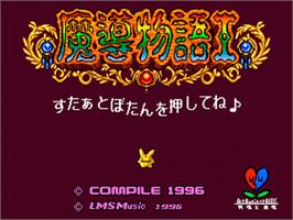 Title screen of Madou Monogatari on the Sega Genesis.