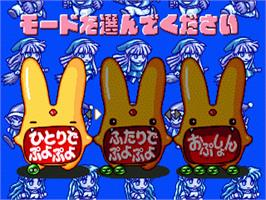 Title screen of Puyo Puyo 2 on the Sega Genesis.