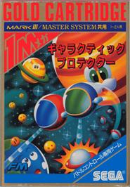 Box cover for Galactic Protector on the Sega Master System.