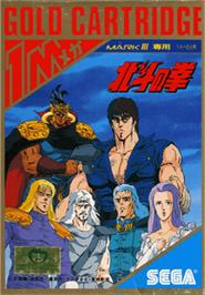 Box cover for Hokuto no Ken on the Sega Master System.