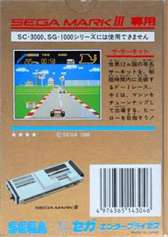 Box back cover for Circuit, The on the Sega Master System.