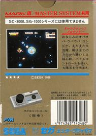 Box back cover for Galactic Protector on the Sega Master System.