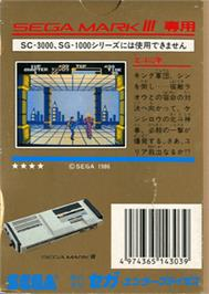 Box back cover for Hokuto no Ken on the Sega Master System.