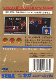 Box back cover for Kujakuo on the Sega Master System.