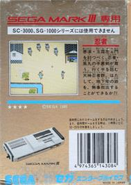 Box back cover for Ninja on the Sega Master System.