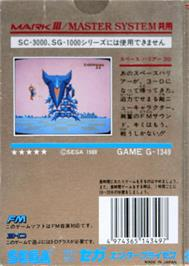 Box back cover for Space Harrier 3-D on the Sega Master System.