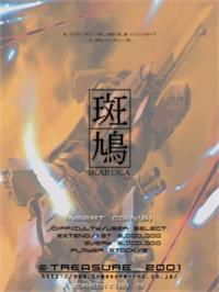 Title screen of Ikaruga on the Sega Naomi.