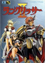 Box cover for Langrisser 2 on the Sega Nomad.