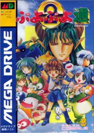 Box cover for Puyo Puyo 2 on the Sega Nomad.