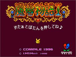 Title screen of Madou Monogatari on the Sega Nomad.
