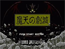 Title screen of Maten no Soumetsu on the Sega Nomad.