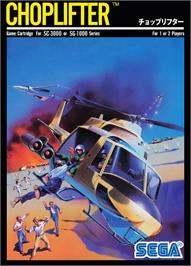 Box cover for Choplifter on the Sega SG-1000.
