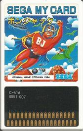 Cartridge artwork for Bomb Jack on the Sega SG-1000.