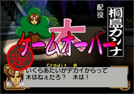 Game Over Screen for Hanagumi Taisen Columns - Sakura Wars.