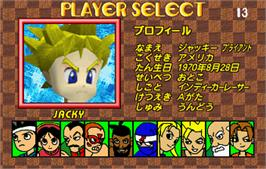 Select Screen for Virtua Fighter Kids.