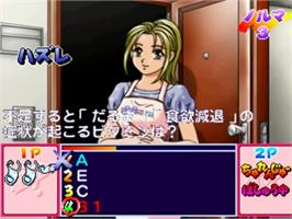 In game image of Danchi de Quiz Okusan Yontaku Desuyo! on the Sega ST-V.