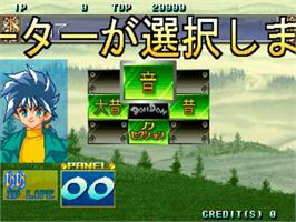In game image of Karaoke Quiz Intro Don Don! on the Sega ST-V.