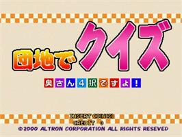 Title screen of Danchi de Quiz Okusan Yontaku Desuyo! on the Sega ST-V.