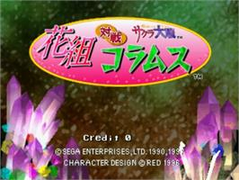 Title screen of Hanagumi Taisen Columns - Sakura Wars on the Sega ST-V.