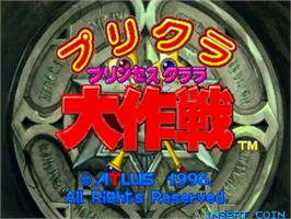 Title screen of Princess Clara Daisakusen on the Sega ST-V.