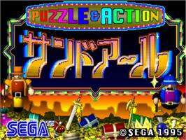 Title screen of Puzzle & Action: Sando-R on the Sega ST-V.