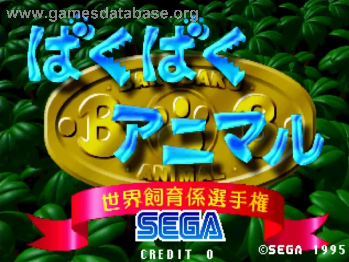 Baku Baku Animal - Sega ST-V - Artwork - Title Screen