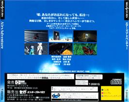 Box back cover for Airs Adventure on the Sega Saturn.