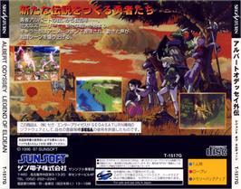 Box back cover for Albert Odyssey: Legend of Eldean on the Sega Saturn.