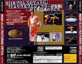 Box back cover for All Japan Pro Wrestling Featuring Virtua on the Sega Saturn.