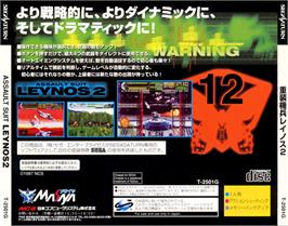 Box back cover for Assault Suit Leynos 2 on the Sega Saturn.