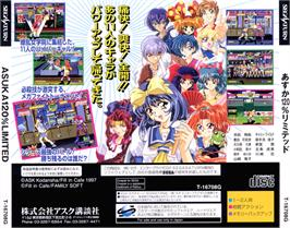 Box back cover for Asuka 120% Burning Fest Limited on the Sega Saturn.