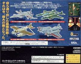 Box back cover for Battle Garegga on the Sega Saturn.