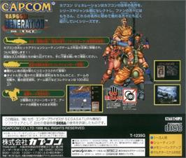 Box back cover for Capcom Generation: Dai 4 Shuu Kokou no Eiyuu on the Sega Saturn.