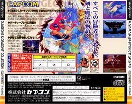Box back cover for Dungeons & Dragons: Shadow over Mystara on the Sega Saturn.