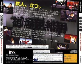 Box back cover for Goiken Muyou: Anarchy in the NIPPON on the Sega Saturn.
