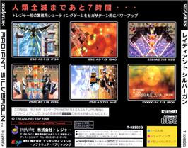 Box back cover for Radiant Silvergun on the Sega Saturn.