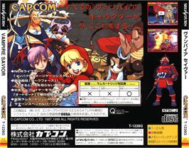 Box back cover for Vampire Savior: The Lord of Vampire on the Sega Saturn.