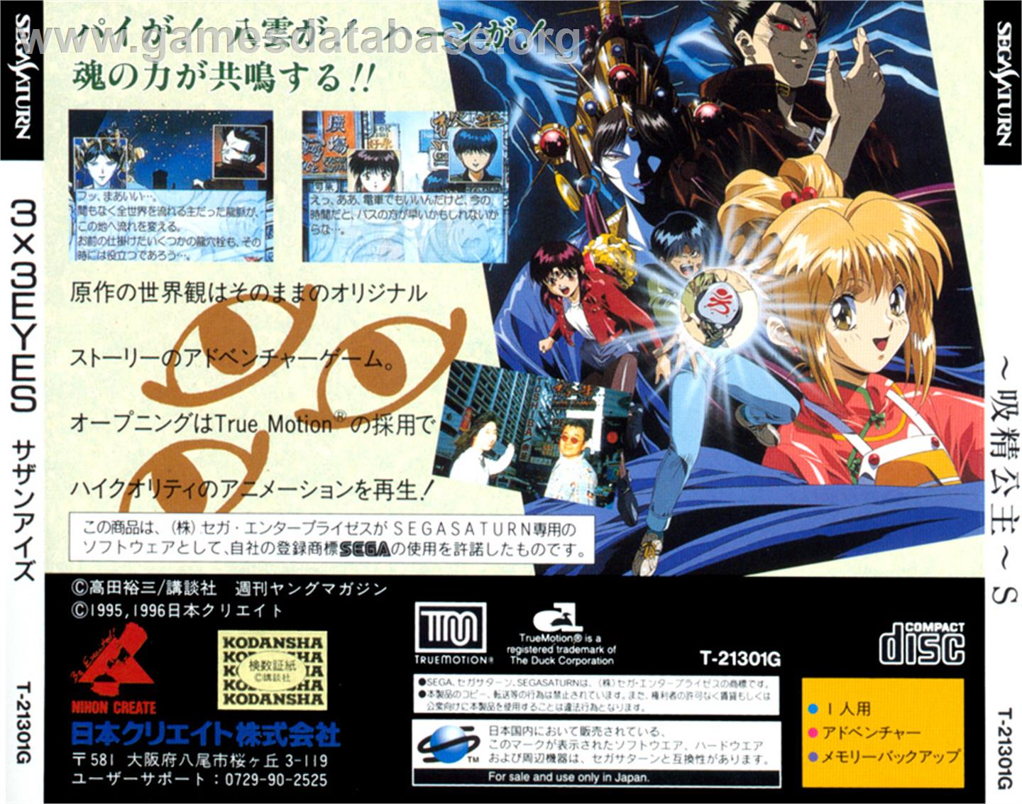 Box back cover for 3x3 Eyes: Kyuusei Koushu S on the Sega Saturn.